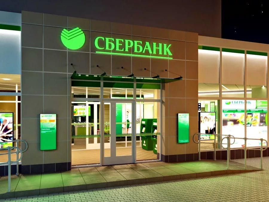Сбербанк официальный сайт адреса отделений