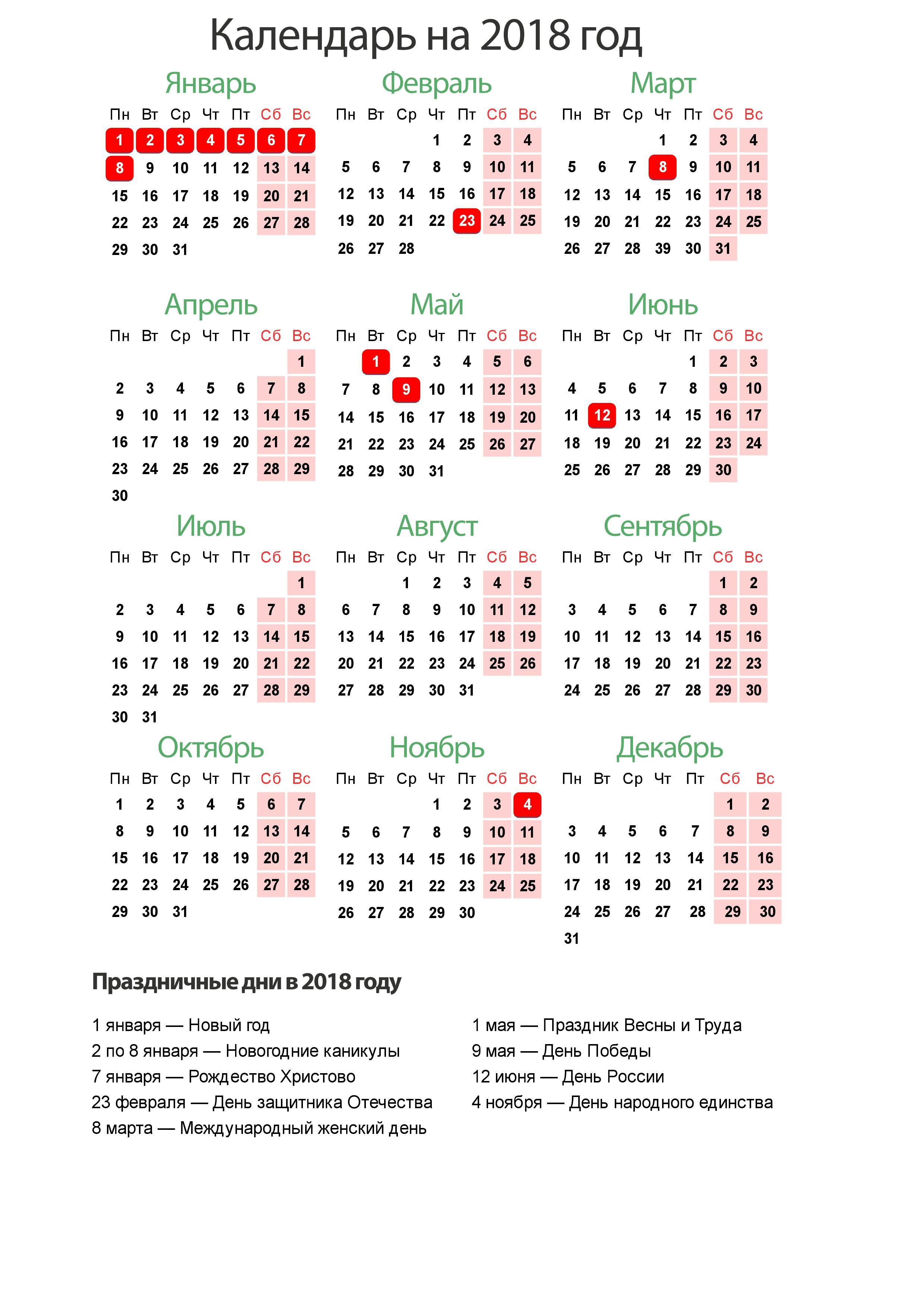 Календарь 2018 года распечатать