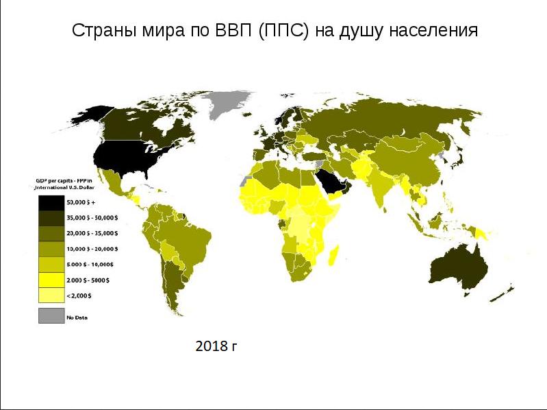 ВВП по странам мира за 2019 год