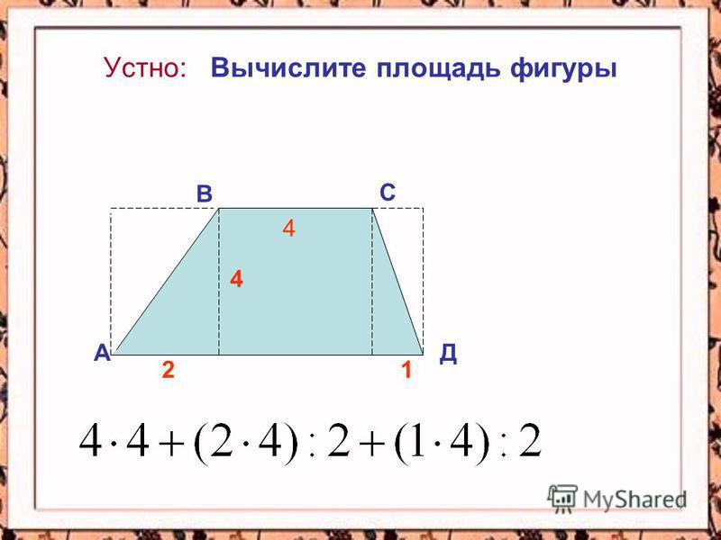 Чем отличается периметр от площади?