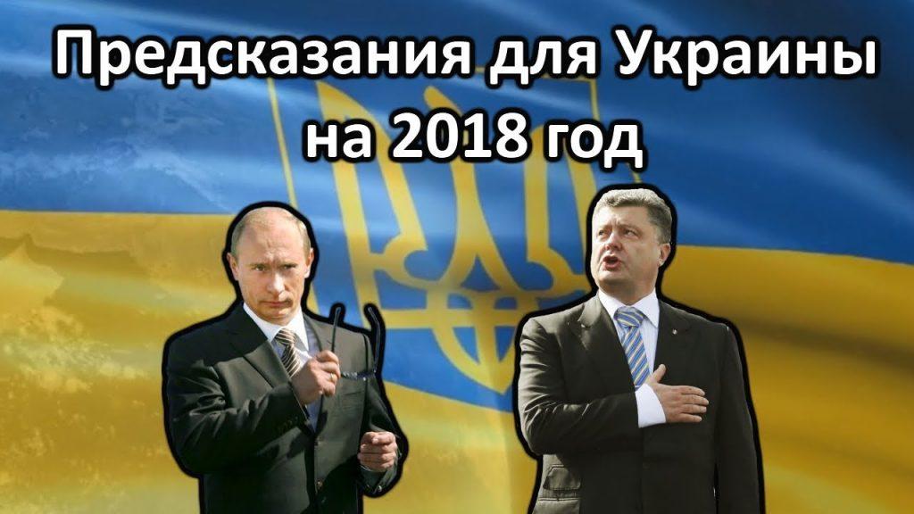 Предсказания по Донбассу: когда наступит мир?