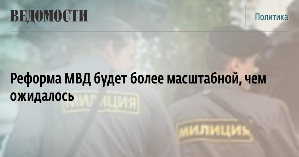 МВД России реформирование