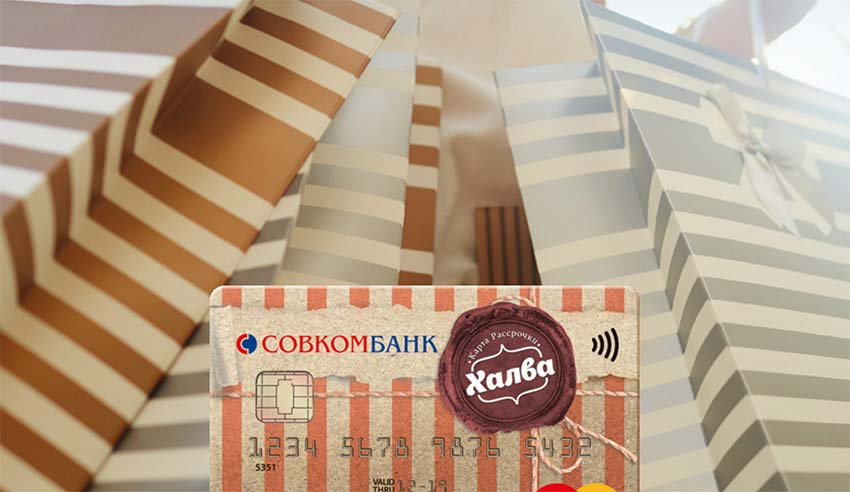 совкомбанк закрыть кредит взять кредит наличными микрофинансовая организация