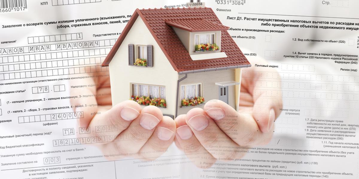 Выплачивается ли налоговый вычет при покупке квартиры в ипотеку