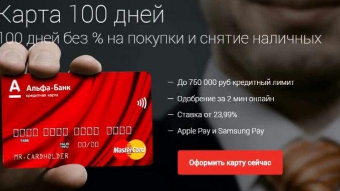 кредитная карта альфа банк 100 дней подводные камни