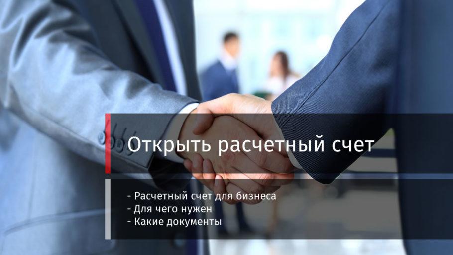 Открыть расчетный счет для ооо ип регистрация в новокузнецке